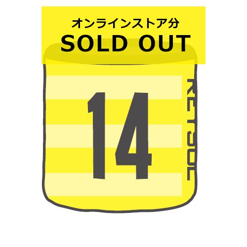 柏レイソル リストバンド No.14