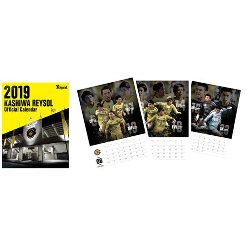 2019年版 柏レイソルオフィシャルカレンダー 壁掛けタイプ
