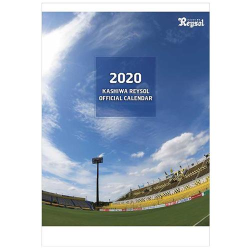 予約 2020年版柏レイソルオリジナルカレンダー