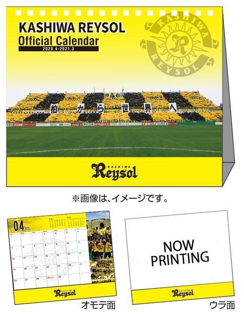 【予約】2020年版柏レイソル卓上カレンダー