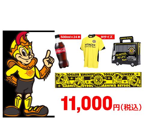 10000円セット1