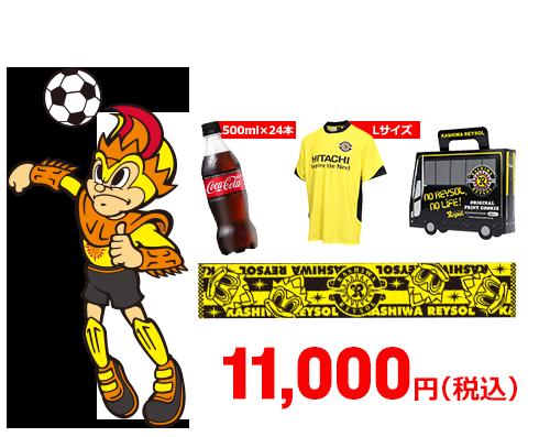 10000円セット2