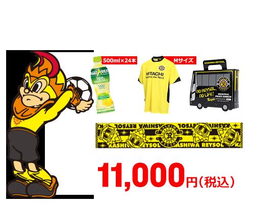 10000円セット3