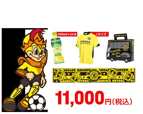 10000円セット4
