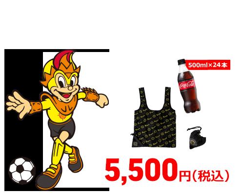 5000円セット1