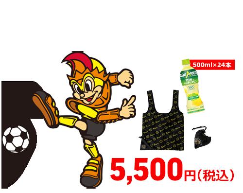 5000円セット3