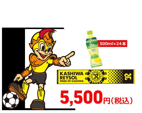 5000円セット5